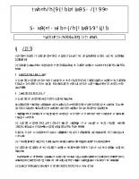Protocole-FREP-nov-2020